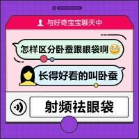 北京射频祛眼袋 告别疲惫老态