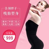 银川传统吸脂瘦腰腹 吸脂塑身 瘦到自信 单部位