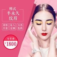 银川半永久纹眉 性感双眉 比韩剧女主更美