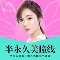 北京美瞳线 名师精雕魅惑美瞳线 打造自然上镜裸妆