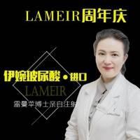 深圳(LaMeir)韩国进口玻尿酸 1ml 博士后亲自注射 无需注射费