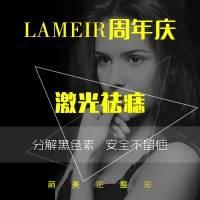 深圳蒳美迩(LaMeir)王者之心祛痣 不留疤痕 第一颗免费 第二颗起只要50元