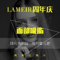 深圳蒳美迩(LaMeir)360水动力吸脂 彻底告别大饼脸