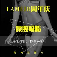 深圳蒳美迩(LaMeir)水动力吸脂瘦身 夏季来袭 你的身材还好嘛