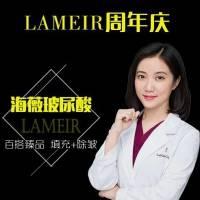 深圳蒳美迩海薇玻尿酸 1ml 支持现场验货   限时特价