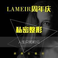 """深圳蒳美迩((LaMeir))私密激光紧致 有效改善阴道松弛 """"紧握""""你的幸福"""