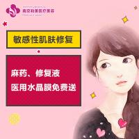 南京组合式精准治疗-敏感性肌肤 名医问诊