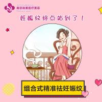 南京组合式精准祛除妊娠纹  紧致腹部