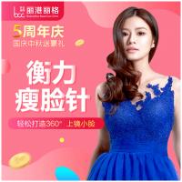 深圳衡力瘦脸针 100单位  支持正品查验 周年庆玻尿酸免费送!
