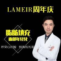 深圳蒳美迩((LaMeir))齐乐娱乐面部填充 填出饱满福相脸