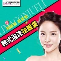 广州泡沫祛眼袋爆款特价 为眼睛减龄 为美丽加分 招募模特半价 写日记返现100%