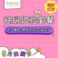 北京祛斑套餐(含3项治疗)有效改善雀斑/晒斑/痘印 皮秒激光祛斑效果体验