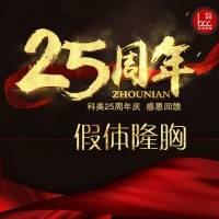 深圳水晶蓝贝动感假体丰胸 徐斌教授 恢复期短 自然有动感