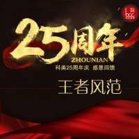 深圳祛斑 科医人王者风范OPT 美肤祛斑 特惠价