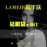 深圳蒳美迩(LaMeir)内路无痕祛眼袋 双眼紧致年轻
