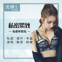 """上海私密青春恢复术 找回你的""""性福""""生活"""