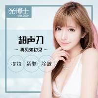 上海美版超声刀 面部紧致除皱提升  逆转肌龄 找回年轻
