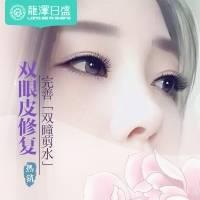 北京埋线双眼皮修复 重塑明亮电眼