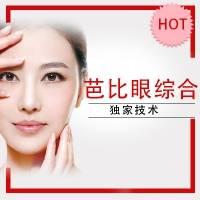 广州眼综合整形 芭比精切双眼皮+去皮去脂+开内眼角+翘睫术