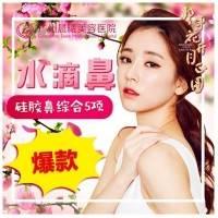 广州隆鼻综合 进口韩式生科硅胶鼻综合5项