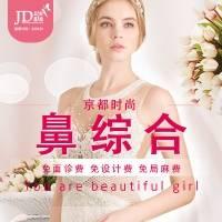 北京鼻综合 康宁硅胶假体隆鼻+自体耳软骨垫鼻尖限时抢购