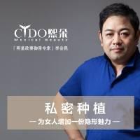 北京私密毛发移植 明星政要御用艺术植发专区AHT私密种植 6800(100FU)