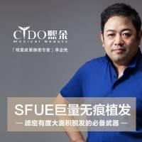 北京植发 明星政要御用专家 SFUE专利技术 巨量提取植发技术 日记返现6000