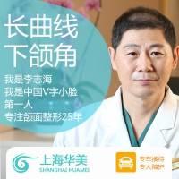 上海磨下颌角 李志海院长V脸专利技术 下单再减1000+返5000 个性定制