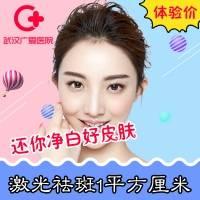 武汉激光祛斑 还你净白肌肤 面部局部祛斑 特惠体验价一次