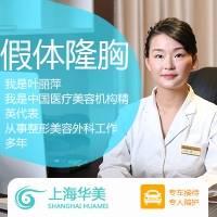 上海花样年华假体隆胸  自然变大胸型 轻松舒适体验 返现500