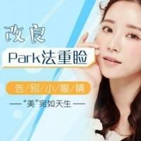 上海改良Park法双眼皮 全方位塑造魅力双眸 一次性拥有芭比电眼