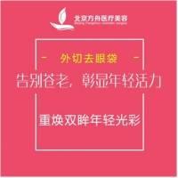 北京外切去眼袋 祛眼袋 告别苍老 彰显年轻活力