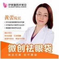 武汉激光祛除眼袋 不开刀 不手术轻松解决眼袋困扰  限时优惠