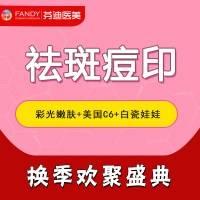 杭州祛斑痘印 彩光嫩肤+白瓷娃娃+美国C6晒斑 雀斑 美白嫩肤 黄褐斑 青春痘