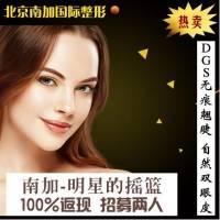 北京埋线双眼皮 无痕重睑术自然翘睫毛