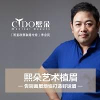 天津李会民艺术植发专区 眉毛定制