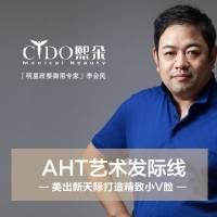 天津李会民院长艺术植发专区 明星同款发际线 超自然发际线修饰