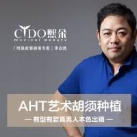 天津李会民艺术植发专区 AHT艺术胡须\鬓角种植
