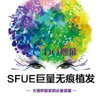 天津植发 李会民亲传弟子植发专区 巨量提取植发技术 返现3000