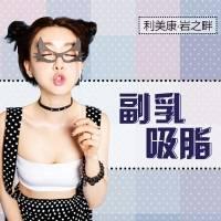 北京吸脂去副乳 给你完美身材