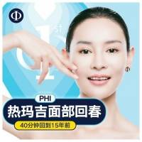 上海热玛吉 第四代眼部 /手部热玛吉深层除皱抗衰紧致淡化细纹