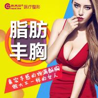 北京自体脂肪隆胸 见证跨越增长奇迹 定制动感自然双峰