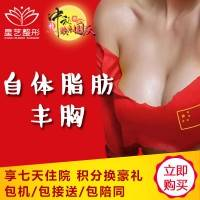 郑州齐乐娱乐丰胸 4D多层次多维度多点注射 给你自然酥胸 效果自然手感真实