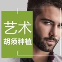 北京艺术种植性感胡须  更酷 更有型  恢复男性阳刚之美