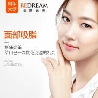 上海脸颊吸脂/双下巴吸脂/下颌缘吸脂三选一 薇琳20周年庆 打造精致小V脸