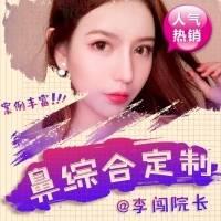 广州韩式生科鼻综合假体 优惠抢购仅限两天 +耳软骨+鼻翼/鼻头塑形鼻整形