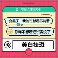 北京激光祛斑 调Q美白祛斑/3max美白亮肤任选 3次