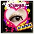 辛医生韩式3D双眼皮 微创手术