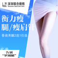 """衡力肉毒素 香肩美腿2选1任选 告别""""罗圈腿""""""""虎背熊腰"""""""