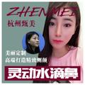 韩式生科2段+耳软骨 高额日记返现 案例模特招募 报销路费